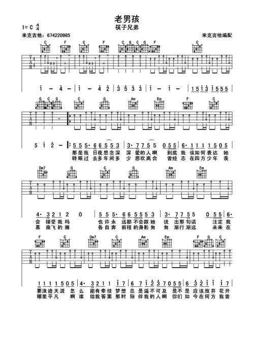 老男孩吉他谱 休闲娱乐,预览图2