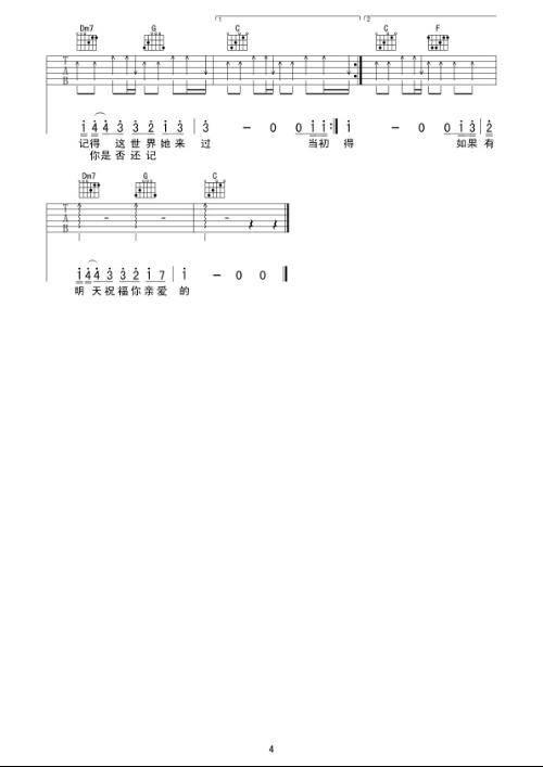老男孩吉他谱 休闲娱乐,预览图5