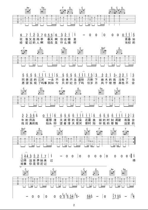 老男孩吉他谱 休闲娱乐,预览图3